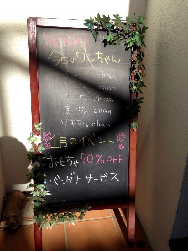 ノア/看板