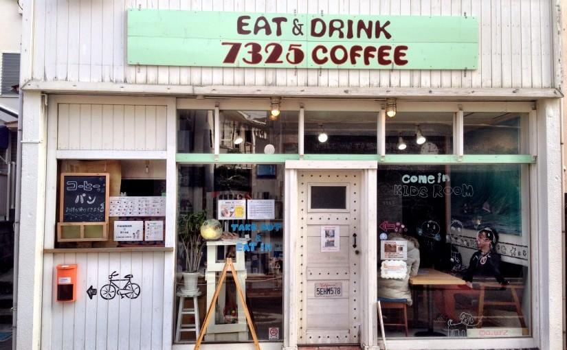 湘南の犬と入れる<span>カフェ&レストラン</span><span>″7325COFFEE″</span>