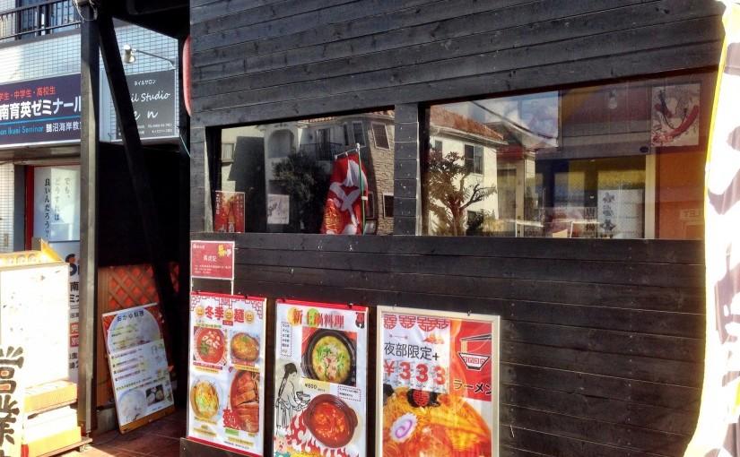 湘南の犬と入れる<span>カフェ&レストラン</span><span>″中華料理 馬虎記″</span>