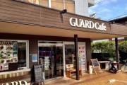 GuardCafe/外観