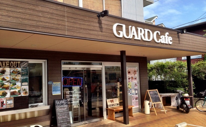 湘南の犬と入れる<span>カフェ&レストラン</span><span>″GUARD Cafe″</span>