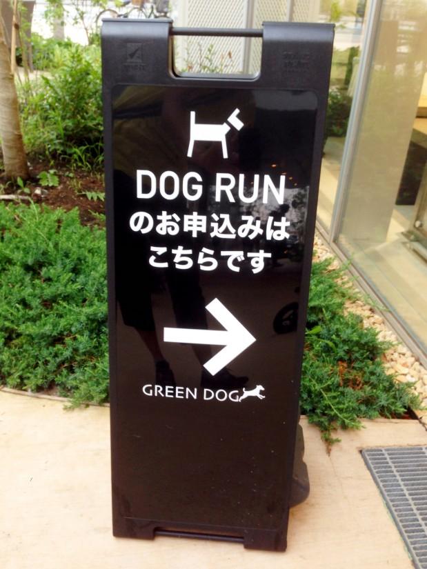 GREEN DOG/ドッグラン申し込み