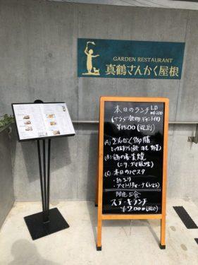 真鶴さんかく屋根/メニュー