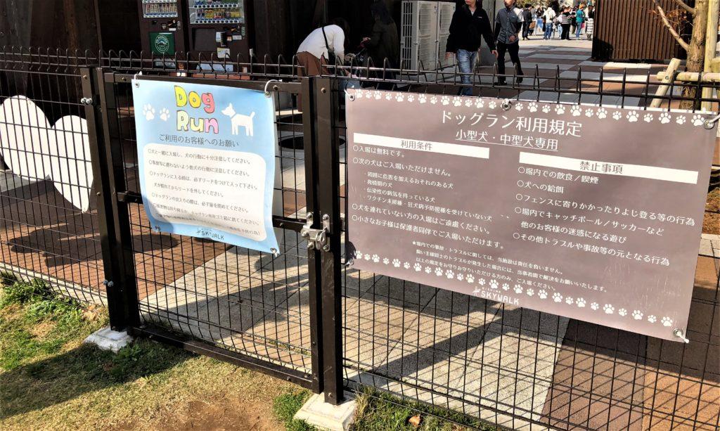 三島スカイウォーク/ドッグラン入口