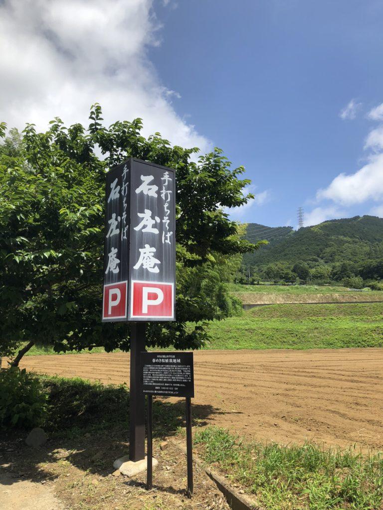 石庄庵/お店の外