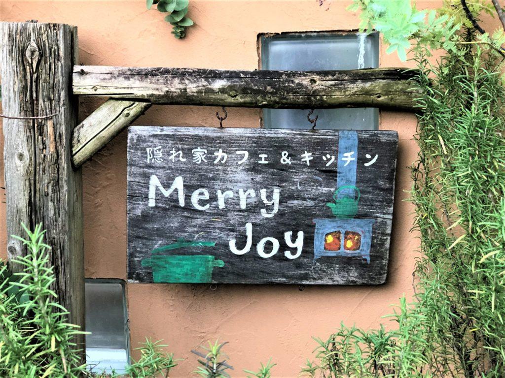 メリージョイ/看板