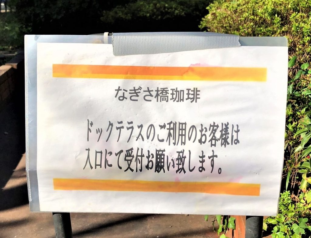 なぎさ橋珈琲/テラス席へ